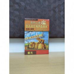 熊熊公園 灰熊大進擊 / Bärenpark: The...