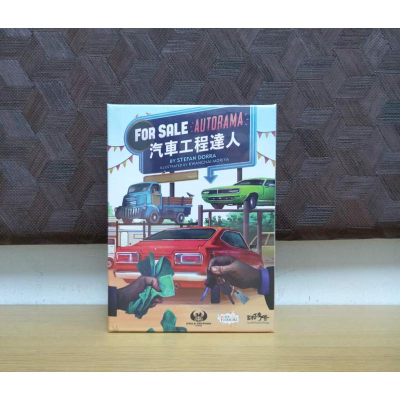 汽車工程達人 / For Sale Autorama