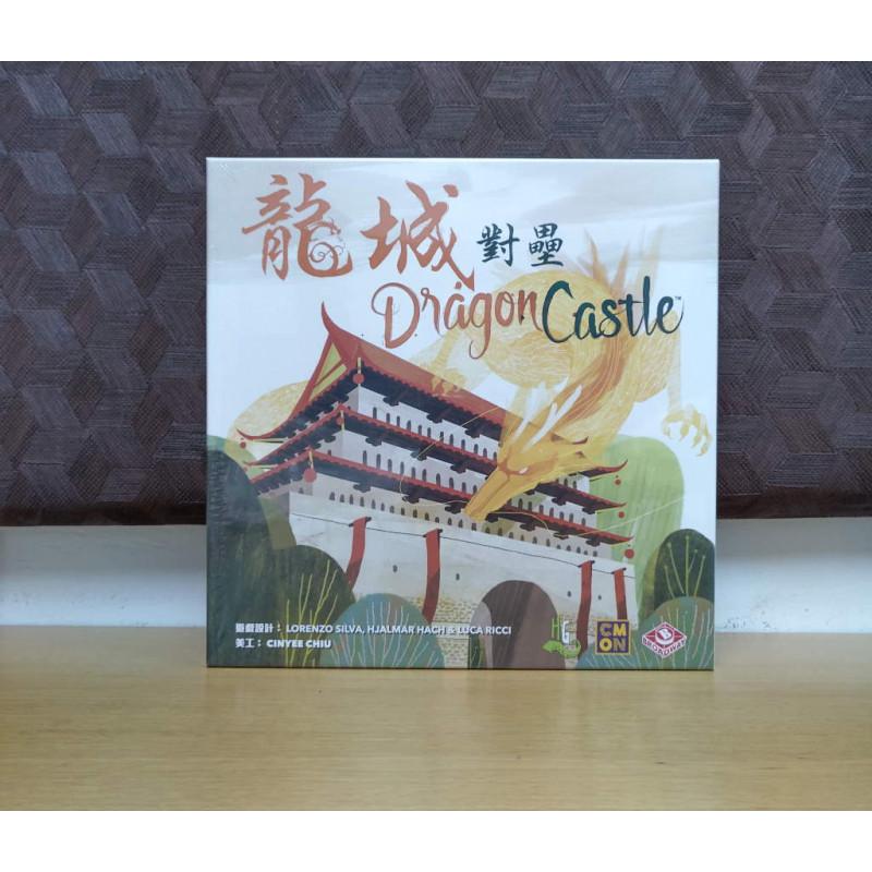 龍城對壘 / Dragon Castle