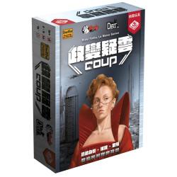 政變疑雲 / Coup
