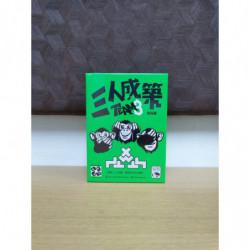 三人成築薄荷版 / TEAM3 Green