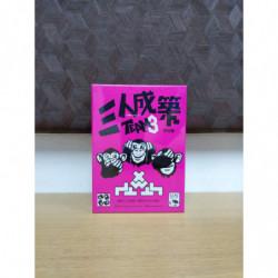 三人成築洋紅版 / TEAM3 Pink