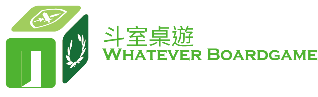 斗室桌遊網店 - Whatever Boardgame Online Store